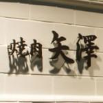 【東京駅 焼肉】デートにおすすめ「焼肉 矢澤」は特製の矢澤焼きが絶品!