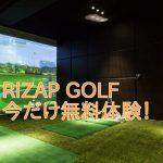 ライザップゴルフ体験