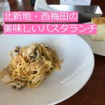 北新地・西梅田で美味しいパスタランチ**平日1000円イタリアン